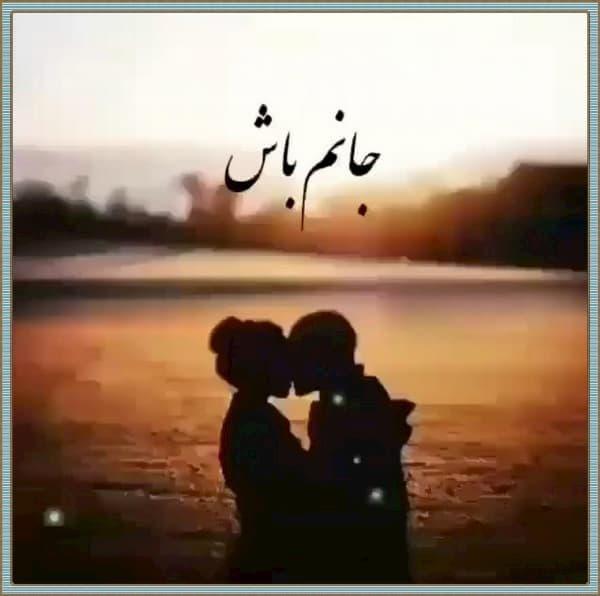 آهنگ جدید آرون افشار بنام جانم باش