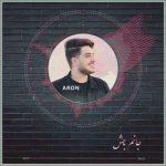 دانلود آهنگ جانم باش از آرون افشار