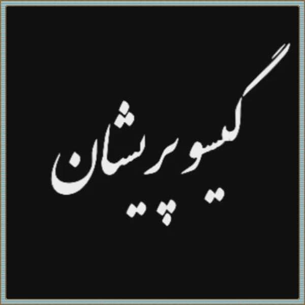 دانلود ریمیکس گیسو پریشان آرون افشار