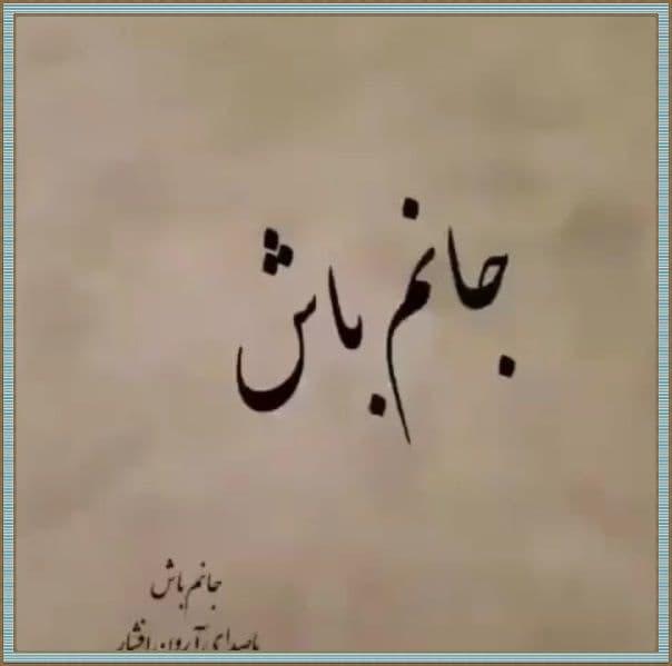 ریمیکس جانم باش از آرون افشار