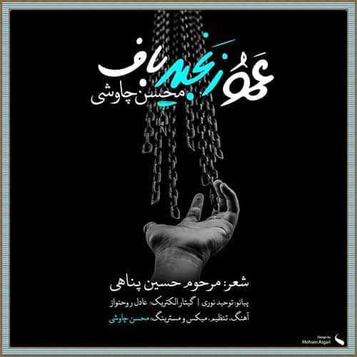 دانلود آهنگ عمو زنجیر باف از محسن چاوشی