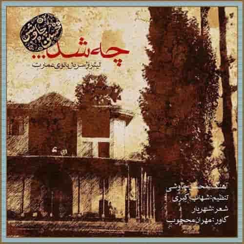 دانلود آهنگ چه شد از محسن چاوشی
