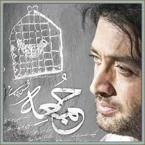 دانلود آهنگ جمعه از محسن چاوشی