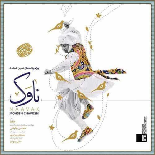 دانلود آهنگ ناوک از محسن چاوشی