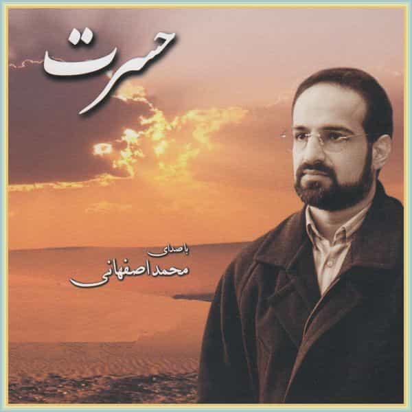 آهنگ نمیخواستم خورشید و ازت بگیرم از محمد اصفهانی