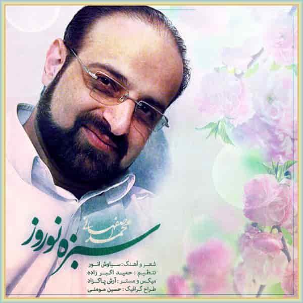 دانلود آهنگ سبزه عید از محمد اصفهانی