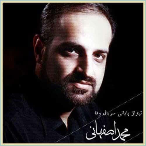 دانلود آهنگ عشق است و آتش و خون از محمد اصفهانی