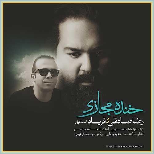 دانلود آهنگ خنده مجازی از رضا صادقی