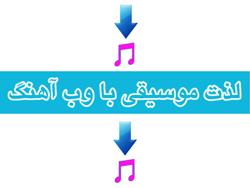 دانلود آهنگ عاشقی درد قشنگیست از رضا بهرام