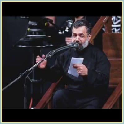 دانلود مداحی اشک من خلاصه شد تو از حاج محمود کریمی