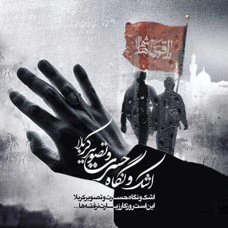دانلود گلچین مداحی اربعین حسینی از مداحان کشوری