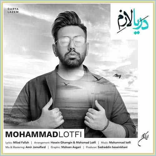 دانلود آهنگ دریا لازمم از محمد لطفی