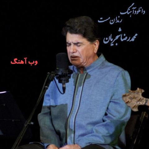 دانلود آهنگ رندان مست از محمدرضا شجريان