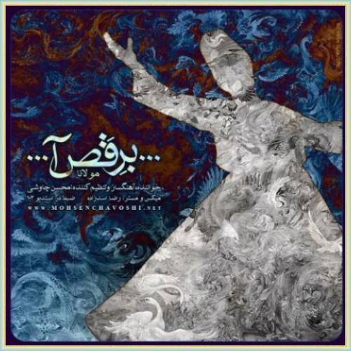 دانلود آهنگ برقص آ از محسن چاوشی