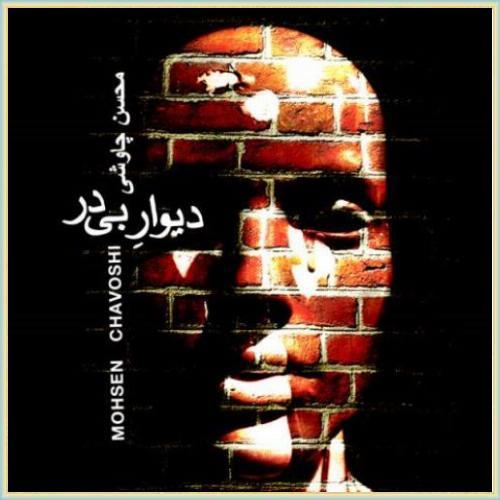 دانلود آهنگ دیوار بی در از محسن چاوشی