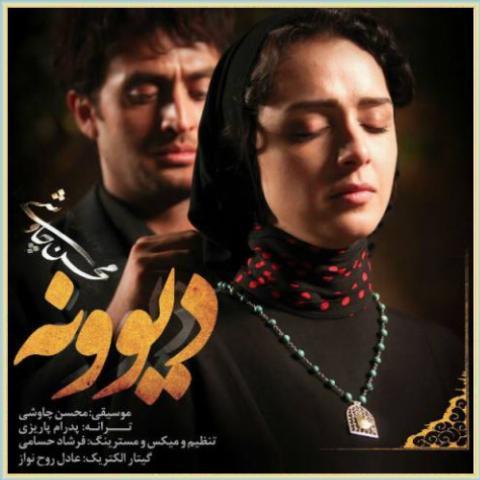 دانلود آهنگ دیوونه از محسن چاوشی