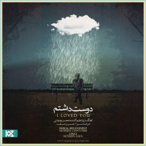 دانلود آهنگ دوست داشتم از محسن چاوشی