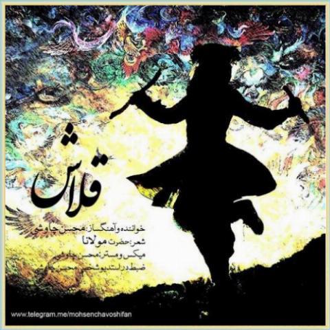 دانلود آهنگ قلاش از محسن چاوشی