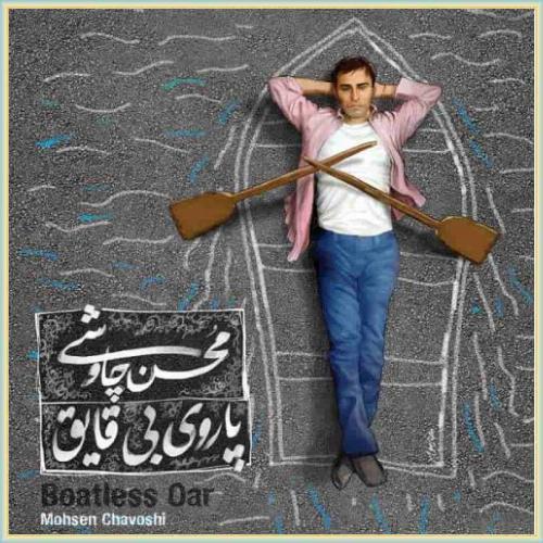 دانلود آهنگ کلنجار از محسن چاوشی