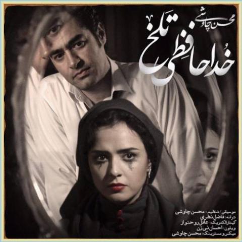دانلود آهنگ خداحافظی تلخ از محسن چاوشی