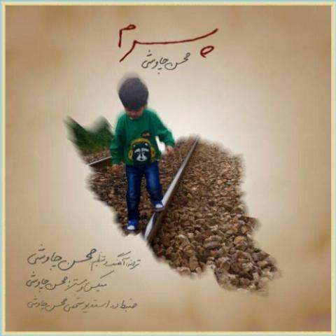 دانلود آهنگ پسرم از محسن چاوشی