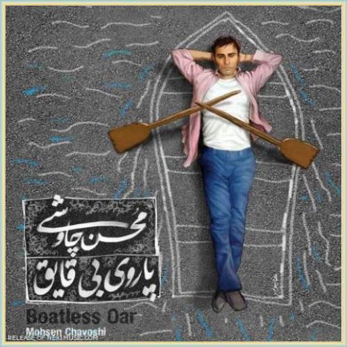 دانلود آهنگ وصیت از محسن چاوشی