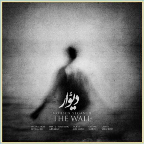 دانلود آهنگ دیوار از محسن یگانه