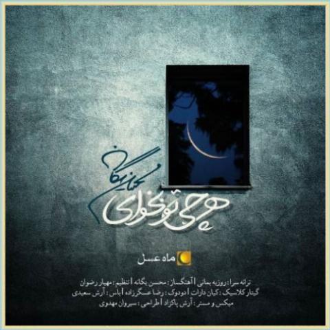 دانلود آهنگ هر چی تو بخوای از محسن یگانه