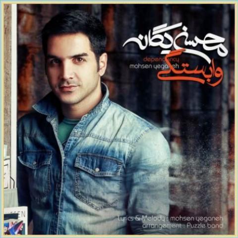 دانلود آهنگ وابستگی از محسن یگانه