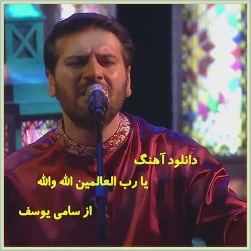 دانلود آهنگ یا رب العالمین الله والله از سامی یوسف Sami Yusuf
