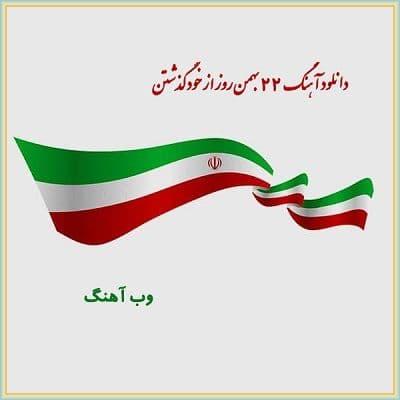 دانلود آهنگ 22 بهمن روز از خود گذشتن روز آزادی ما