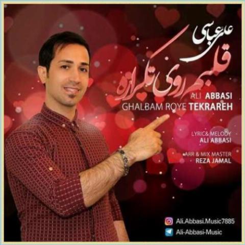 دانلود آهنگ قلبم روی تکراره از علی عباسی