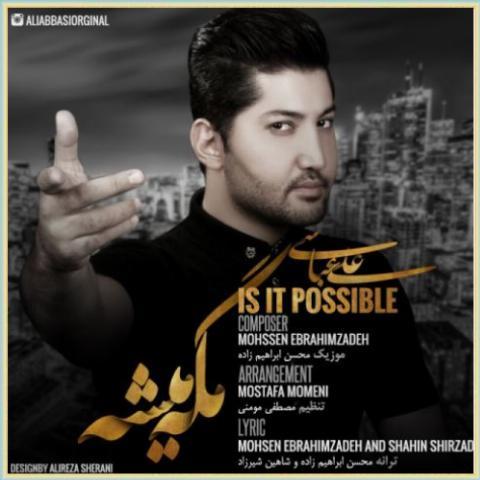 دانلود آهنگ مگه میشه از علی عباسی