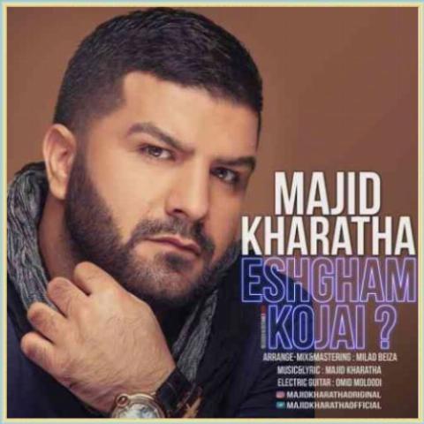 دانلود آهنگ عشقم کجایی از مجید خراطها