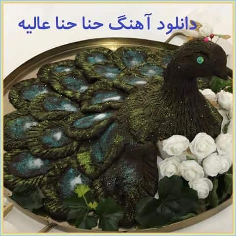 دانلود آهنگ حنا حنا عالیه از مرتضی اشرفی