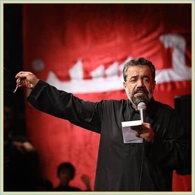 دانلود مداحی منی که از تولدم تو کشوری بزرگ شدم از حاج محمود کریمی