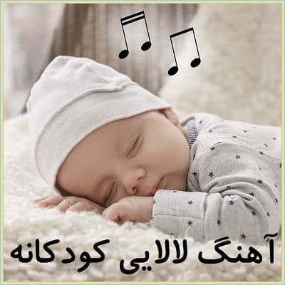 دانلود آهنگ لالایی کودکانه صوتی Mp3 گلچین بهترین لالایی کوکانه فارسی و انگلیسی