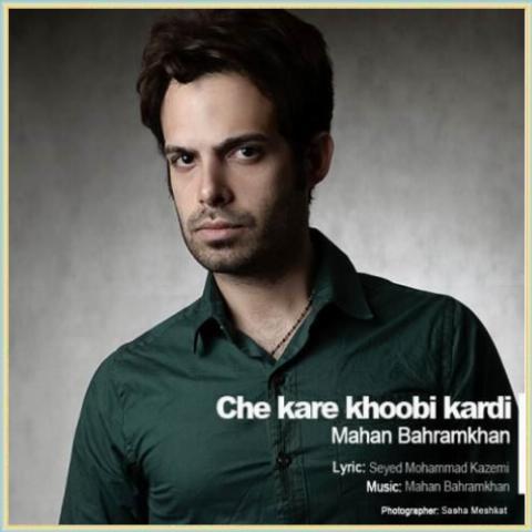 دانلود آهنگ چه کاره خوبی کردی از ماهان بهرام خان