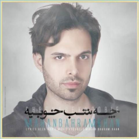 دانلود آهنگ چه شبه خوبیه از ماهان بهرام خان