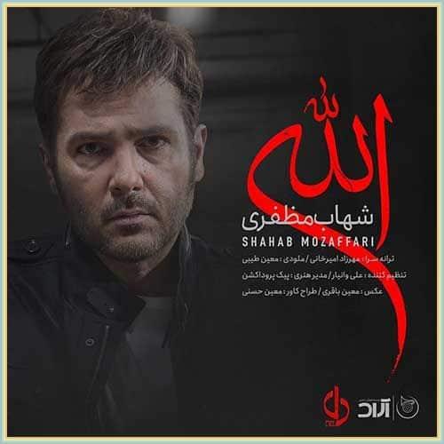 دانلود آهنگ الله من سفید دنیام سیاه از شهاب مظفری