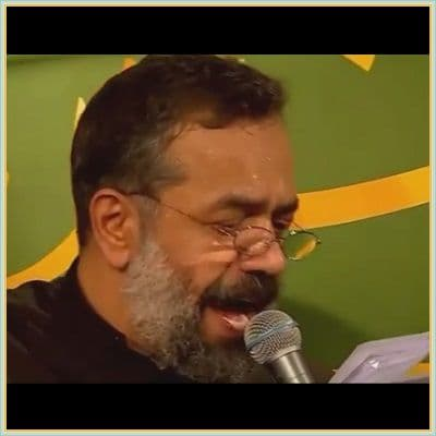 دانلود مداحی ای مرا دلبر و دلدار بیا برگردیم از حاج محمود کریمی