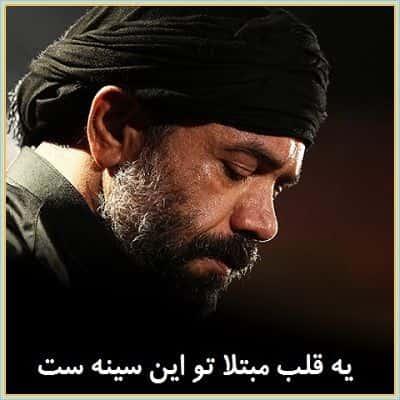 دانلود مداحی یه قلب مبتلا تو این سینه ست از حاج محمود کریمی