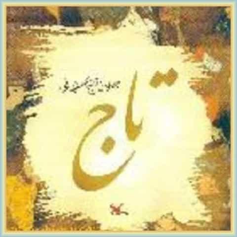دانلود آهنگ ابوعطا از جلال الدین تاج اصفهانی