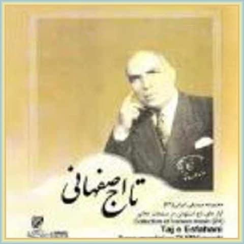 دانلود آهنگ بیات اصفهان-جلیل شهناز از جلال الدین تاج اصفهانی