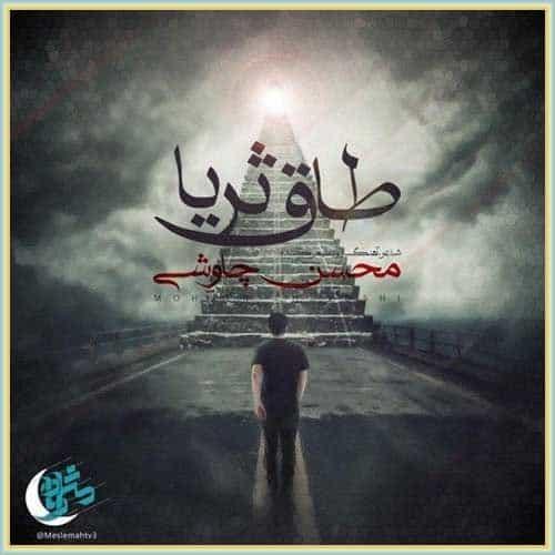 دانلود آهنگ طاق ثریا از محسن چاوشی