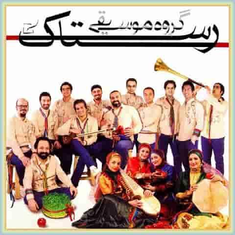 دانلود آهنگ هله مالی (بوشهری) از گروه رستاک