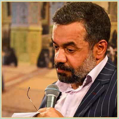دانلود مداحی ای شرط لا اله الا الله از حاج محمود کریمی