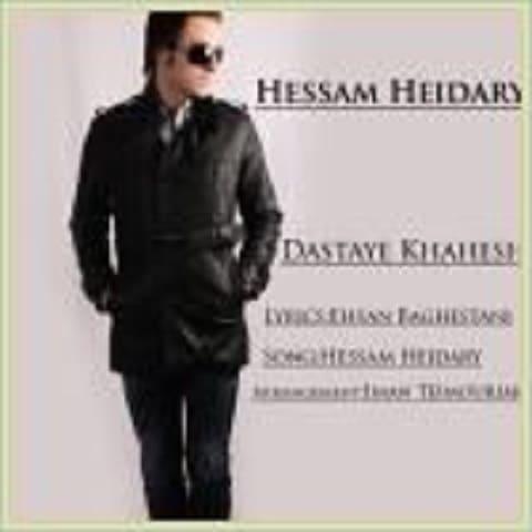 دانلود آهنگ دستای خواهش از حسام حیدری