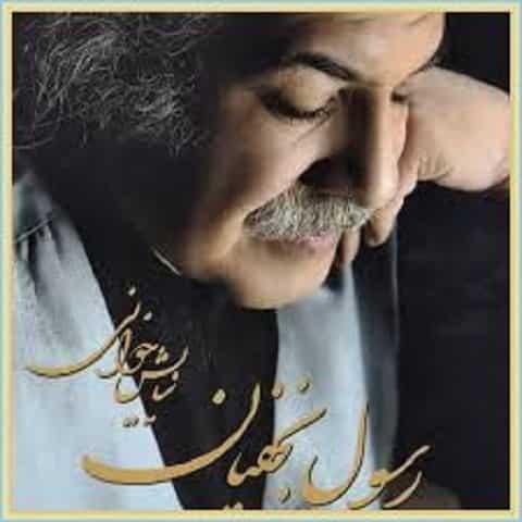 دانلود آهنگ الله خوانی از رسول نجفیان