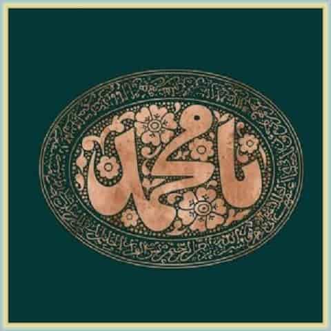 دانلود آهنگ یا محمد یا محمد از رسول نجفیان